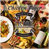 個室&wine 肉バル chicken diner IRISE 横浜店 横浜駅のグルメ