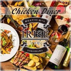 個室&wine 肉バル chicken diner IRISE 横浜店の写真
