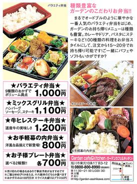 Garden cafe&kitchenのおすすめ料理1