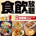 白木屋 仙台駅前店のおすすめ料理1