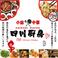 四川厨房 大船店の画像