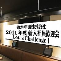 【渋谷 居酒屋 個室】大好評!横断幕サービス★