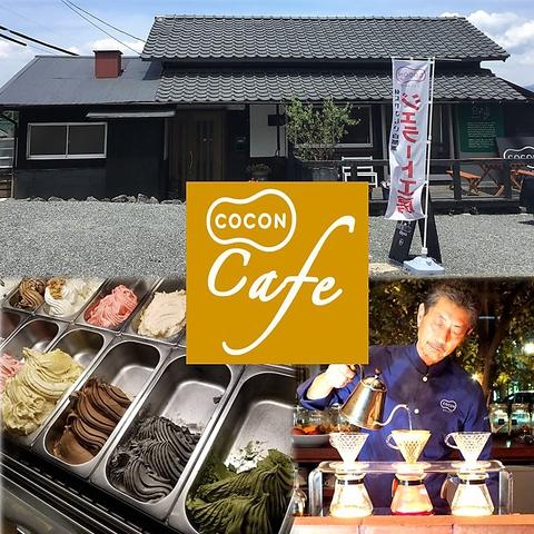ココンカフェ &ジェラート COCON CAFE &GELATO うきは市吉井町