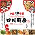 四川厨房 大船店のロゴ