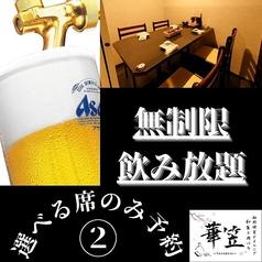 個室バル 華笠 hanagasaのおすすめドリンク3