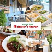 deckers kitchen 沖縄のグルメ