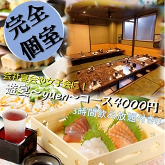個室居酒屋 宴丸 ENmaru 京橋駅前店のおすすめ料理1
