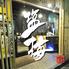 大阪料理 塩梅ダイナー 忍ケ丘店のロゴ