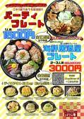 はなの舞 西新井西口店のおすすめ料理3
