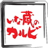いな蔵のカルビ 寒川店のロゴ