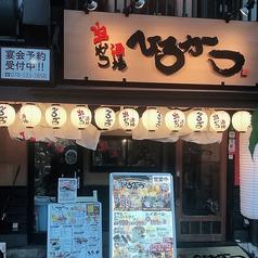 串カツ酒場・もつ鍋 ひろかつ 神戸元町店の雰囲気1