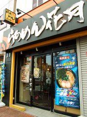 らあめん花月嵐 雪谷大塚店の画像