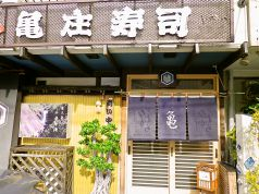亀庄寿司の写真
