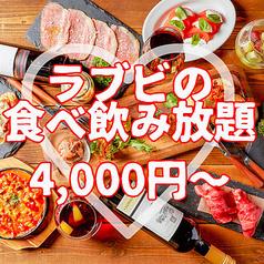 塊肉酒場 LOVE&29 ビーフ 西中島店のおすすめ料理1
