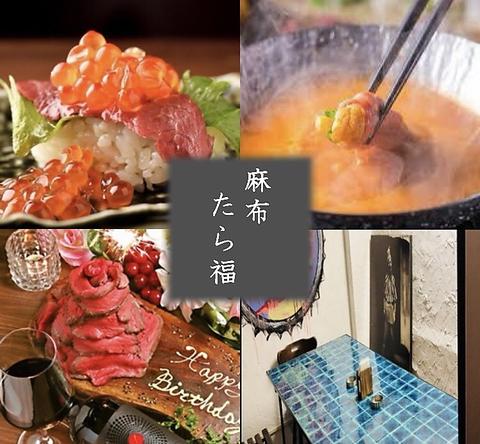 肉と魚の個室居酒屋 麻布十番たら福 A4和牛食べ放題とウニしゃぶ