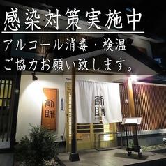 創助 宇都宮東宿郷店の雰囲気1