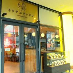 もりずみキッチン 東京ドームシティ ラクーア店の画像
