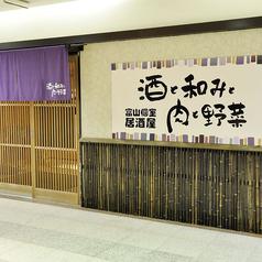酒と和みと肉と野菜 富山駅前店の外観2