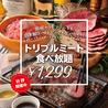 ビストロバンビーナ 渋谷駅前店のおすすめポイント1