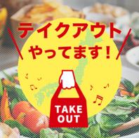 【絶品】エスニック料理『テイクアウト』が500円♪