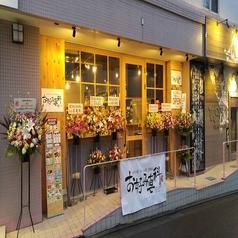 お好み専科 東海大学駅前店の雰囲気1