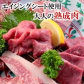 やきにく熟成肉のおおやまのおすすめ料理2