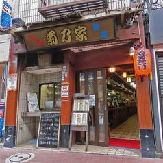 菊乃家 本店の雰囲気1