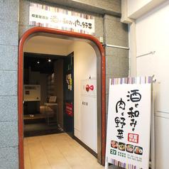 酒と和みと肉と野菜 武蔵小金井駅前店の外観1