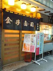 金井寿司の画像