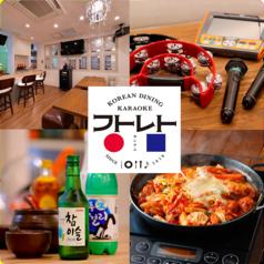 韓国料理&カラオケ カンナムの写真
