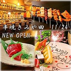 串焼き みや田 大宮店の特集写真