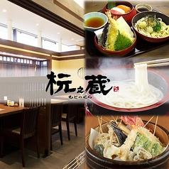 元之蔵 ダイワロイネットホテル京都四条烏丸店の写真