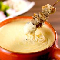 濃厚チーズフォンデュ&焼き鳥食べ放題コース♪