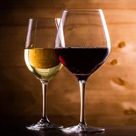 ワインが豊富!グラスワインでも数種類から選べます!