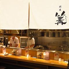銀座篝 札幌店の写真