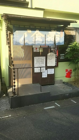 新田金寿司