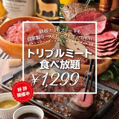 ビストロバンビーナ 渋谷駅前店のおすすめ料理1