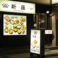 阪神尼崎駅徒歩5分!豊富な本格家庭料理をご用意♪