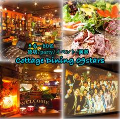 コテージダイニングナインスターズ Cottage Dining 09stars 柏店の写真