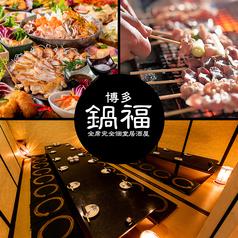 個室居酒屋 博多鍋福 天文館店の写真
