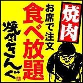 焼肉きんぐ 都城店 宮崎のグルメ