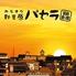 パセラ 秋葉原昭和通り館のロゴ