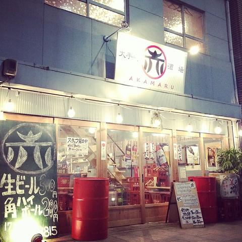 赤まる AKAMARU 大手町酒場