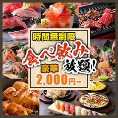 居酒屋 もぐもぐ 浜松駅店特集写真1