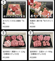 お肉が自宅で楽しめる!オンラインショップも必見!
