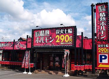 情熱ホルモン 富山酒場の雰囲気1