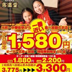 中華街 客満堂 二番館の写真