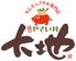 やさい村大地 赤坂田町通り店のロゴ