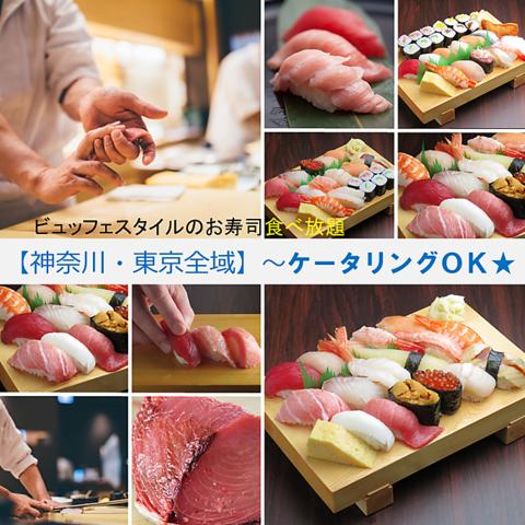 大船発~神奈川♪東京♪にビュッフェスタイルの『寿司ケータリング★』がおすすめ!!