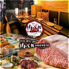 肉バル ミートピアの写真